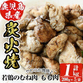 【ふるさと納税】鹿児島県産!鹿児島鶏の炭火焼き!計約1kg(200g×5袋)!若鶏のむね肉・もも肉を使用したやわらかい食感の炭火焼きです【ほかむら】