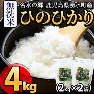【ふるさと納税】<無洗米>ひのひかり(計4kg・2kg×2袋)名水の郷『鹿児島県湧水町』のおいしいお米をお届け!窒素ガス充填フレッシュパック【アグリライス】