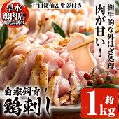 【ふるさと納税】大容量!国産!鹿児島県産の自家製鶏の鳥刺し(約2.4kg)鶏刺しにこだわり外はぎされた衛生的な鶏肉を使用!【早水鶏肉店】