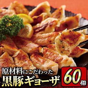 【ふるさと納税】原材料にこだわった黒豚ギョーザ 計60個(12個入×5P)便利な冷凍ぎょうざ!肉汁あふれる餃子をお届け!【財宝】