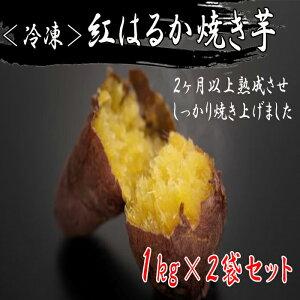 【ふるさと納税】紅はるかの冷凍焼きいも 1kg×2袋 | 鹿児島 鹿児島県 大崎町 特産品 お取り寄せ 食べ物 さつまいも べにはるか サツマイモ さつま芋 冷凍焼き芋 冷凍焼きいも 冷凍芋 焼き芋