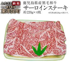 【ふるさと納税】【27432】鹿児島県産黒毛和牛サーロインステーキ 220g×4枚 牛肉