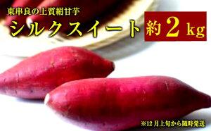 【ふるさと納税】【07545】東串良の上質絹甘芋シルクスイート 2kg