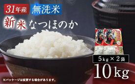 【ふるさと納税】【13385】米しか作らない親父が丹精込めた「なつほのか」