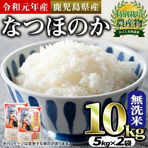 【ふるさと納税】鹿児島県東串良町の無洗米10kg(5kg×2袋セット)米しか作らない親父が土作りからこだわり丹精込めた食味良しな「なつほのか」!特別栽培農産物認証の安心・安全な美味しいお