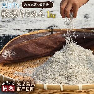 【ふるさと納税】【17402】志布志湾の最高級!天日干し乾燥ちりめん1kg