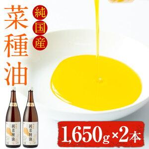 【ふるさと納税】国産菜種を100%使用!村山の純菜種油(1,650g×2本)余計な精製はせず菜種油本来の風味を残しています!【村山製油】【21697】