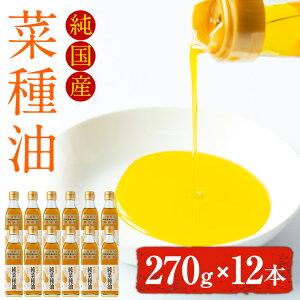 【ふるさと納税】国産菜種を100%使用!村山の純菜種油(270g×12本)余計な精製はせず菜種油本来の風味を残しています!【村山製油】【29695】