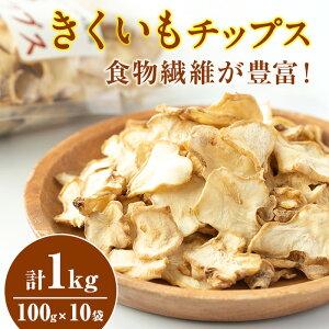 【ふるさと納税】食物繊維が豊富!きくいもチップス(100g×10袋)鹿児島県東串良町で栽培した菊芋を収穫後速やかにスライスして乾燥しました!【村山製油】【36708】