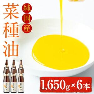 【ふるさと納税】国産菜種を100%使用!村山の純菜種油(1,650g×6本)余計な精製はせず菜種油本来の風味を残しています!【村山製油】【61699】