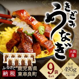 【ふるさと納税】【22382】大隅産 きざみ鰻 9袋セット