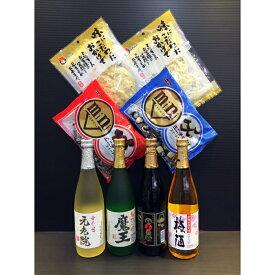 【ふるさと納税】No.3021 魔王入り 白玉醸造 豪華飲み比べ4本+おつまみ4品セット