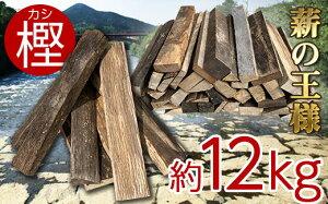 【ふるさと納税】No.029 【moze Hanaze maki】キャンプ・バーベキューに最適な薪(カシ)