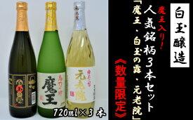 【ふるさと納税】No.1175-1白玉醸造 魔王入り3本セット(4合瓶)