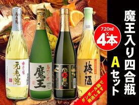 【ふるさと納税】No.2068 白玉醸造 魔王入り4合瓶×4本Aセット