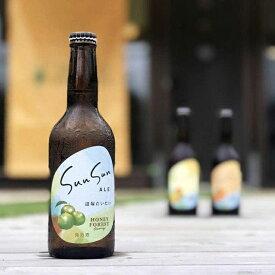 【ふるさと納税】南大隅町クラフトビール Sun Sun ALE【3本セット】 季節限定