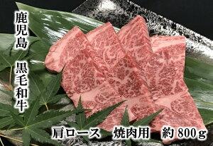 【ふるさと納税】鹿児島県産黒毛和牛 肩ロース焼肉用約800g