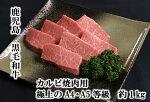 【B01006】鹿児島県産黒毛和牛カルビ焼肉用
