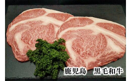 【ふるさと納税】鹿児島県産黒毛和牛リブロースステーキ