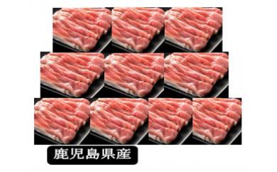 【ふるさと納税】特盛!鹿児島県産豚ローススライス10パックセット(約5kg)