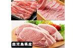 【C05031】鹿児島県産豚ステーキ&しゃぶしゃぶセット