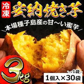 【ふるさと納税】本場種子島産 冷凍安納焼き芋 食べきり1個入×30袋【種子島安納】