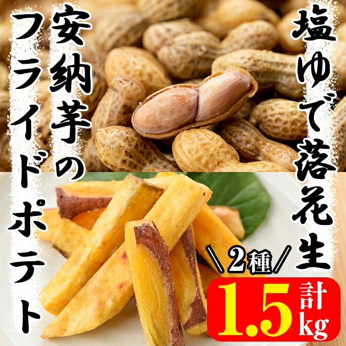 【ふるさと納税】塩ゆで落花生+安納芋のフライドポテトセット【八千代】
