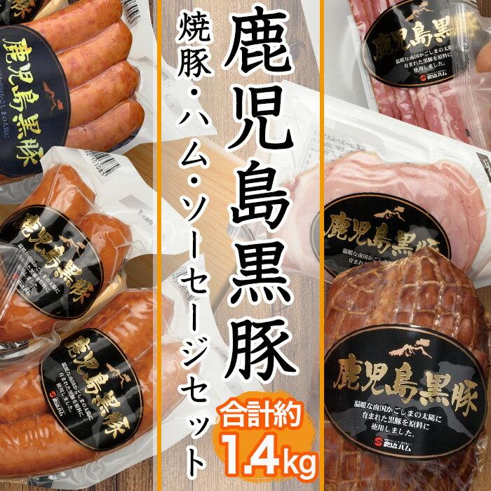 【ふるさと納税】JAB-1 鹿児島黒豚 焼豚・ハム・ソーセージセット(総1.4kg以上)【種子屋久農業協同組合】