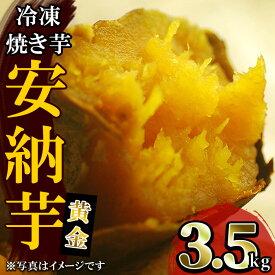 【ふるさと納税】<冷凍焼き芋安納黄金・計3.5kg>(1袋500g入を計7セット)時間をかけじっくり焼き上げたねっとり絶品焼き芋!【うずえ屋】