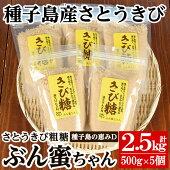 【ふるさと納税】種子島の恵みDセット!ぶん蜜ちゃん(さとうきび粗糖)2.5kg(500g×5個)!【油久げんき村】
