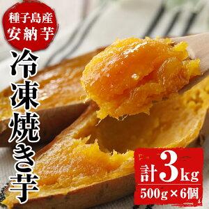 【ふるさと納税】冷凍焼き芋(計3kg・500g×6個)種子島産の安納いもを焼き上げ冷凍しました!【大東製糖種子島】