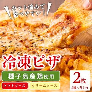 【ふるさと納税】種子島で育った鶏と地元の野菜をトッピング!トマトソース・クリームソース2種の冷凍ピザ(450g×2枚)カット済みなので使いやすい!【八千代】