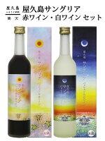 屋久島サングリア<赤ワイン・白ワイン>セット