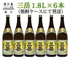 【ふるさと納税】焼酎「三岳」1.8L6本セット(焼酎ケースでの発送)