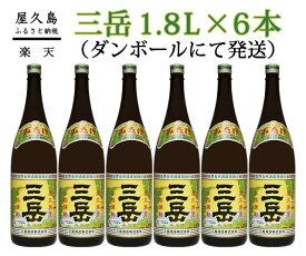 【ふるさと納税】焼酎「三岳」1.8L6本セット(ダンボール箱での発送)