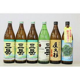 【ふるさと納税】屋久島産焼酎飲みくらべセット
