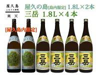 【ふるさと納税】焼酎「三岳」「屋久の島」1.8Lセット