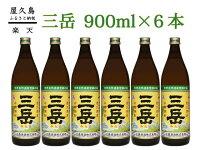 「ふるさと納税」三岳9006本セット