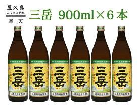 【ふるさと納税】焼酎「三岳」900ml 6本セット