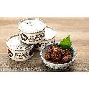 【ふるさと納税】ヤクシカジビエ 鹿肉 大和煮3個セット