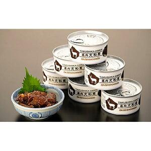 【ふるさと納税】ヤクシカジビエ 鹿肉 大和煮6個セット
