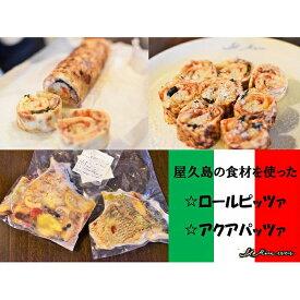 【ふるさと納税】屋久島の食材を使ったロールピッツァとアクアパッツァのセット