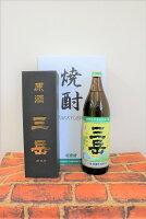 【ふるさと納税】焼酎「三岳」「原酒三岳」セット