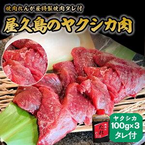 【ふるさと納税】屋久島 ヤクシカ肉セット【焼肉れんが屋特製焼肉タレ付】