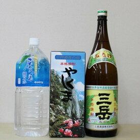 【ふるさと納税】三岳1.8L・やくしま・縄文水2Lセット