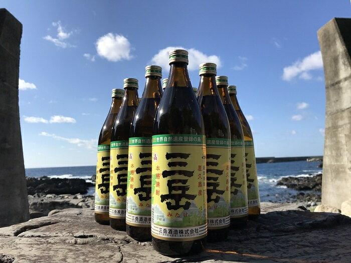 【ふるさと納税】焼酎「三岳」900ml×12本セット