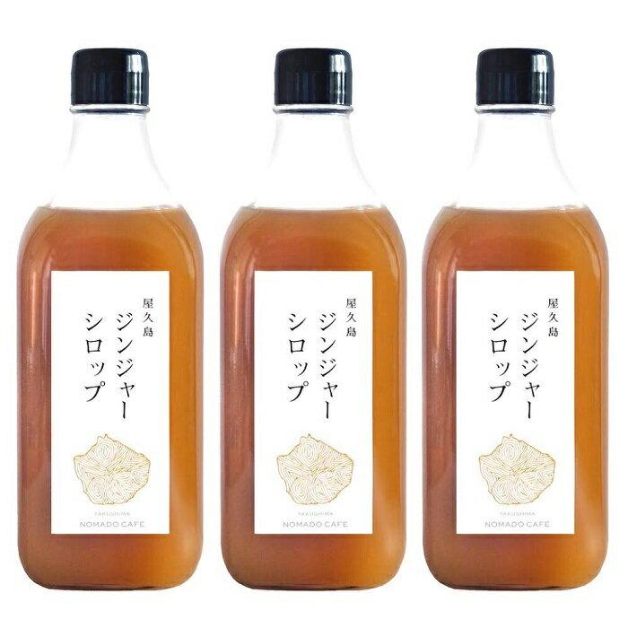 【ふるさと納税】屋久島ジンジャーシロップ500ml×3本セット