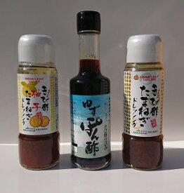 【ふるさと納税】T-2 かけろまきび酢サラダセット