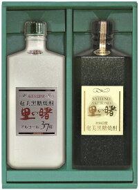 【ふるさと納税】C-37 黒糖焼酎 里の曙原酒・白角セット