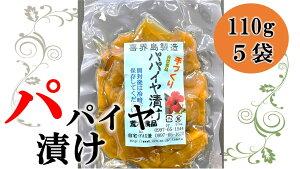 パパイヤ漬け 110g×5袋【手づくり・真空パック】